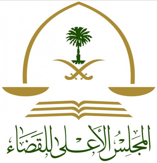 6 قرارات هامة حصيلة اجتماع المجلس الأعلى للقضاء السعودي اليوم