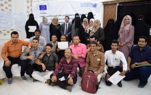 بمشاركة 30 متدربًا.. اختتام دورة تدريبية بمجال حقوق الإنسان في عدن