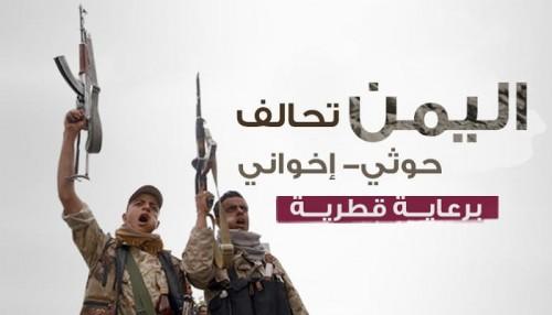 """للإرهاب """"دوحة"""" تموِّله.. قطر تُعمِّق التقارب بين الحوثيين والإصلاح"""