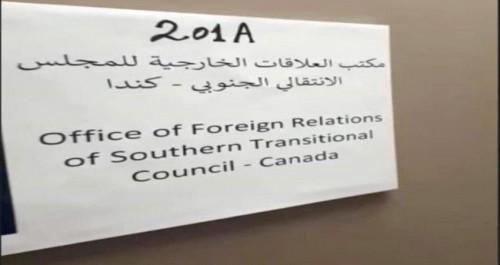 المجلس الانتقالي الجنوبي يفتتح مكتبه بدولة كندا