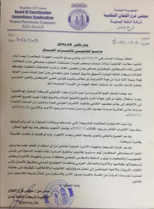 ابتداءً من اليوم.. مجلس تنسيق نقابات النفط يعلن عن تنفيذ إضراب جزئي