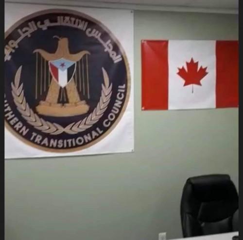 شاهد.. لحظة افتتاح مكتب المجلس الانتقالي الجنوبي في كندا