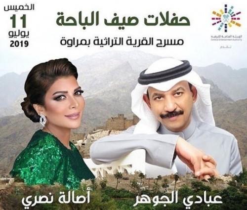 11 يوليو.. عبادي الجوهر وأصالة يحييان حفًا غنائيًا بالسعودية