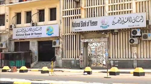 واقعة السطو تطفو على السطح.. البنك الأهلي اليمني يتسول!