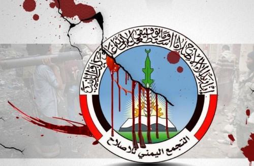 """غدًا.. """"تويتر"""" يترقب هاشتاج لفضح خيانات حزب الإصلاح والإخوان باليمن"""