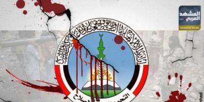"""لفضح مخططات الإخوان.. هاشتاج """"الإصلاح حزب الغدر"""" يتصدر أعلى ترند باليمن"""