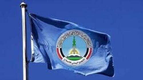 صحفي: الإصلاح هو ذراع الدوحة الإرهابي