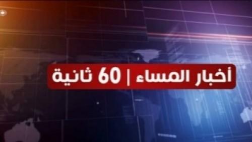شاهد.. أبرز عناوين الأخبار المحلية مساء اليوم الخميس في 60 ثانية (فيديوجراف)