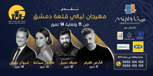 تفاصيل الدورة المقبلة لمهرجان ليالي قلعة دمشق