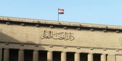 """القضاء المصري يُصدر أحكامًا في قضية """"التخابر مع إيران"""""""