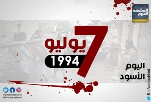 """في الذكرى الـ(25).. """" 7 يوليو المشؤوم يوم الاحتلال اليمني للجنوب """" يتصدر تويتر"""