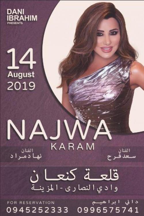 14 أغسطس.. نجوى كرم تلتقي جمهورها بسوريا بحفل قلعة كنعان