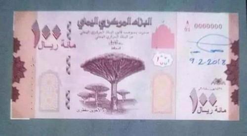 """البنك المركزي: بدء التعامل بـ""""100 ريال الورقية"""" المطبوعة في الخارج قريباً"""