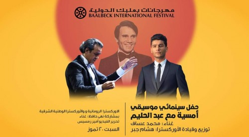 محمد عساف يحيي حفلًا بمهرجان بعلبك تكريمًا للعندليب