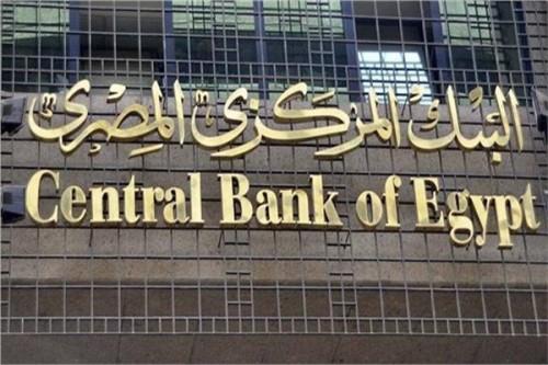 البنك المركزي المصري يقرر تثبيت أسعار الفائدة