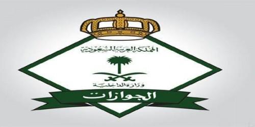 الجوازات السعودية تبدأ تمديد هوية زائر لليمنيين.. الأحد المقبل
