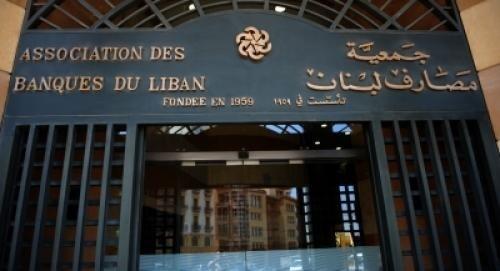 البنوك اللبنانية تجتذب الاستثمارات الدولارية بودائع مرتفعة الفائدة