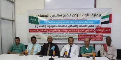 تدشين فعاليات المخيم الثاني لأمراض الجهاز الهضمي بمستشفى الشحر العام (صور)