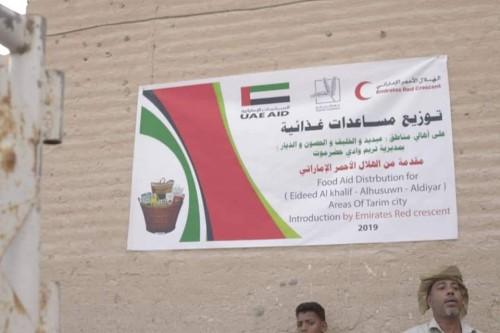 بدعم إماراتي..توزيع 304 سلة غذائية في وادي حضرموت (صور)