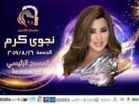 16 أغسطس.. نجوى كرم تحيي حفلًا بمهرجان الفحيص بالأردن