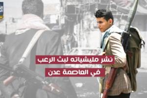 أبرز الجرائم القطرية في عدن خلال الفترة الأخيرة (فيديوجراف)