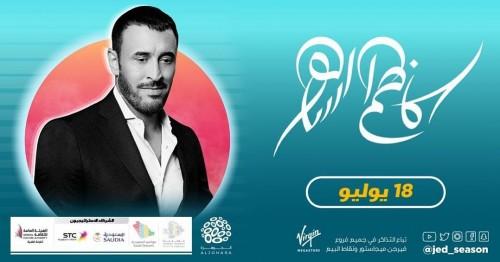 كاظم الساهر يؤجل حفله بمدينة جدة لهذا السبب
