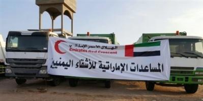 """""""إغاثات"""" الإمارات في اليمن.. إشادة دولية عظيمة ومؤامرة إخوانية خبيثة"""