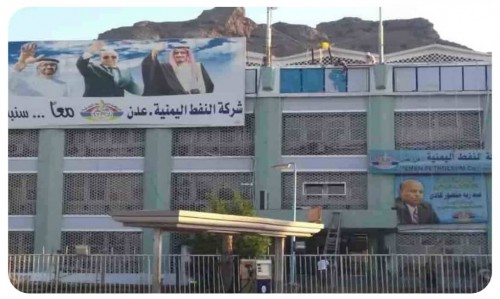 إعلان هام من شركة النفط فرع عدن