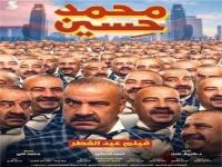 """فيلم """" محمد حسين """" يتخبط في شباك التذاكر المصري بـ 4 ونصف ملايين جنيه"""