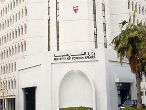 البحرين مستعدون لاستضافة اجتماع يعنى بأمن الملاحة في الخليج
