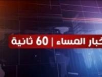 أبرز عناوين الأخبار المحلية مساء اليوم الخميس في 60 ثانية (فيديوجراف)