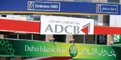 ارتفاع أصول 6 بنوك إماراتية إلى 1.68 تريليون درهم
