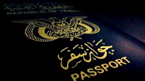 تعميم حوثي بمصادرة الجوازات الصادرة من مناطق الشرعية