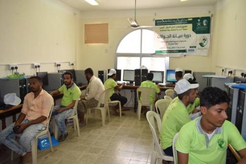 بدعم سعودي.. تدشين مشروع تمكين الشباب بلحج