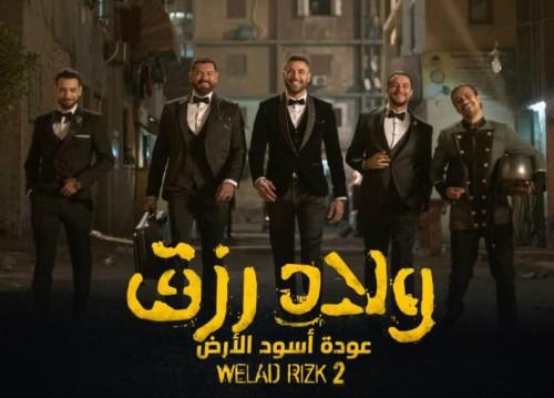 """محمد ممدوح ينشر الإعلان الرسمي لفيلم """"ولاد رزق 2"""""""