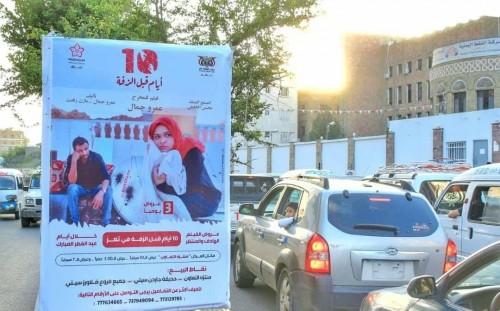 """حملة جديدة من إصلاح تعز لمنع عرض فيلم """"10 أيام قبل الزفة""""  خلال عيد الأضحى"""