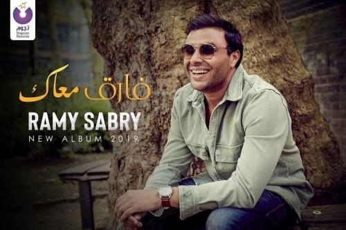 رامي صبري يعلن عن موعد طرح ألبومه الجديد (فيديو وصور)