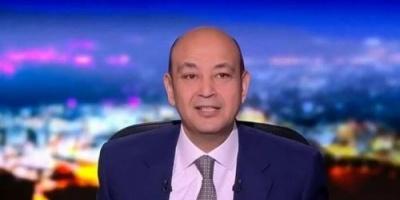 شاهد.. تعليق عمرو أديب على فوز نادي الأهلي بالقمة المصرية