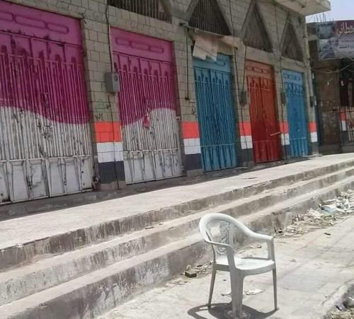 محال الطعام آخر ضحايا المليشيات الحوثية في صنعاء