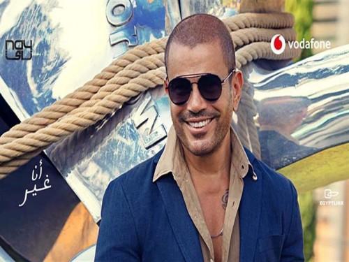 """بالفيديو.. عمرو دياب يطرح برومو أغنية """"أنا غير"""""""