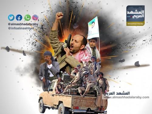 انتهاكات الحوثي في الضالع نتيجة مباشرة لخسائرها الفادحة
