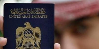 بإلغاء تأشير دخول 175 دولة.. الإمارات تواصل صدارتها كأقوى جواز سفر بالعالم