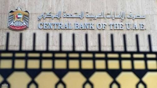 """على خطى المركزي الأمريكي.. الإمارات تخفض أسعار فائدة """"الريبو"""" بـ25 نقطة أساس"""