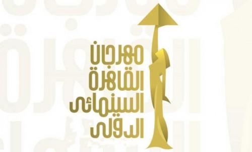مهرجان القاهرة السينمائي الدولي يعلن فتح باب التسجيل للدورة الجديدة