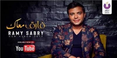 """""""رامي صبري"""" يتصدر مواقع التواصل بألبومه الجديد """"فارق معاك"""" (فيديو وصور)"""