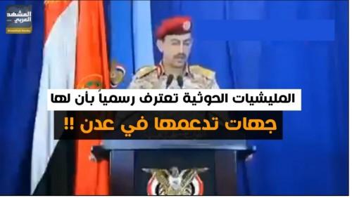 ليس الحوثي وحده.. خونة في عدن وراء الإرهاب (فيديو جراف)