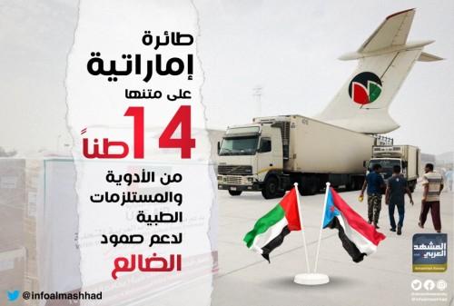 وصول طائرة إماراتية إلى عدن محملة بأطنان من الأدوية (صور)