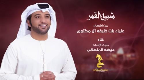 """الإماراتي عيضة المنهالي يطرح أغنية جديدة بعنوان """"شبيه القمر"""""""