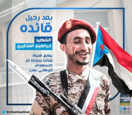 """استشهاد جندي آخر من حراسة القائد """"أبو اليمامة"""" (تفاصيل)"""