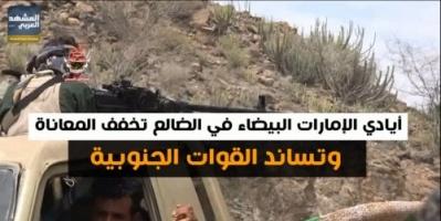 الإمارات في الضالع.. يَد تدعم القوات الجنوبية وأخرى تداوي الجراح  (فيديوجراف)